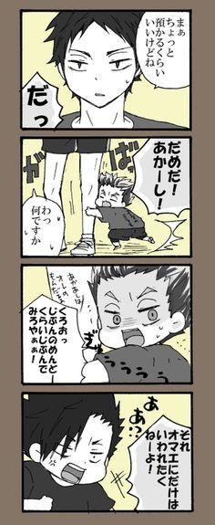 Daisuga, Bokuaka, Kuroo, Kagehina, Its Ya Boy, Chibi Sketch, Haikyuu Volleyball, Kurotsuki, Haikyuu Yaoi