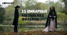 15шикарных английских фильмов, которые помогут лучше понять британцев