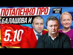 Max Sitailo: Потапенко про Балашова и 5.10. Геннадий Балашов э...