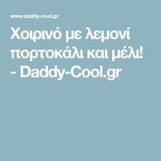 Χοιρινό με λεμονί πορτοκάλι και μέλι! - Daddy-Cool.gr Cheesecake, Daddy, Cooking Recipes, Roasts, Foods, Cookies, Inspiration, Food And Drinks, Food Food