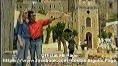 Μπίγαλης -  Στης Μονεμβασιάς Τα Κάστρα 1993 ( Video Clip HD )