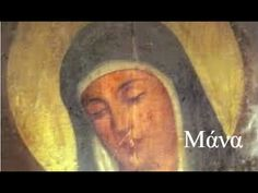 Μάνα - YouTube Orthodox Icons, Spirituality, Artist, Painting, Inspiration, Virgin Mary, Faith, Cook, Recipes