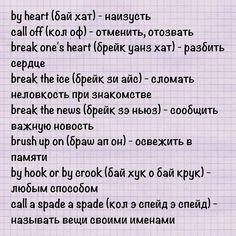 Ukrainian Language, Russian Language, English Language, English Vocabulary Words, English Phrases, English Words, Learn English, Poems, Lettering