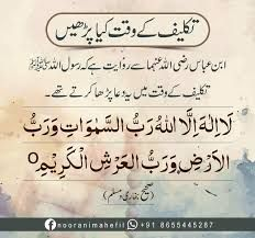 Image result for islamic dua in urdu free download | Quran