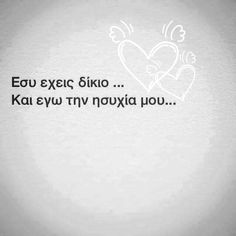 Meant To Be, Greek, Words, Quotes, Quotations, Greece, Quote, Shut Up Quotes, Horse