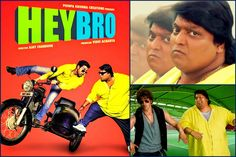 Hey bro Movie Review and Rating http://thenarration.com/hey-bro-movie-review-and-rating/311/