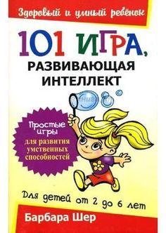 101 игра, развивающая интеллект Выполняя вместе с детьми интереснейшие задания, представленные в этой книге, вы не только весело и с пользой проведете время, но и поможете им развить умственные способности, повысить уверенность в себе, улучшить моторные и учебные навыки! Для детей от 2 до 6 лет