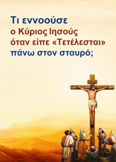 New Testament, Movies, Movie Posters, Films, Film Poster, Cinema, Movie, Film, Movie Quotes