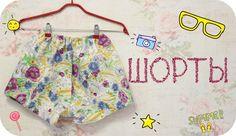 Как сшить шорты ♥ DIY ♥ How to sew a shorts
