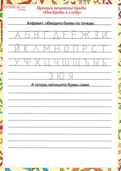 Прописи печатные буквы распечатать, бесплатно, прописи для детей 2,3,4,5 лет, для дошкольников, прописи для детского сада, мои первые прописи скачать.
