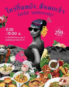 Northern Thai Restaurant (@kinlumkindee) • รูปและวิดีโอ Instagram Thai Design, Menu Design, Branding Design, Collage Design, Collage Art, Thai Font, Bangkok Thai, Graphic Design Print, Thai Style