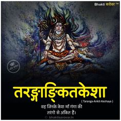 नित्याय शुद्धाय दिगंबराय तस्मे न काराय नम: शिवाय:⠀ मंदारपुष्प बहुपुष्प सुपूजिताय तस्मे म काराय नम: शिवाय: 🙌 🙏 Har Har Mahadev Quotes । Adiyogi Quotes in Hindi । Best Mahadeva Status Images HD । lord shiva Whatsapp Status in Hindi । bholenath Status in Hindi । Inspirational Quotes in Hindi । Suvichar in Hindi । Daily Suvichar in Hindi । Inspiratioanl Quotes in Hindi । Spirituality Status in Hindi । Quotes in Hindi । Mahadev । HindiSuvichar । Bhakti Sarovar