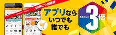 Yahoo!ショッピングアプリ限定!Tポイント3倍!