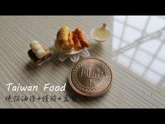 【MS.狂想】Taiwan Food 燒餅油條+饅頭+豆漿 / Miniature Food-袖珍黏土 - YouTube