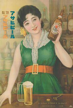 日本のポスター芸術 明治・大正・昭和 お酒の広告グラフィティ | 過去の展覧会 | 八王子市夢美術館 Retro Advertising, Retro Ads, Vintage Ads, Vintage Images, Vintage Posters, Kimono Japan, Retro Housewife, Beer Poster, Beer Art