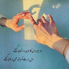 Soul Poetry, Poetry Quotes In Urdu, Best Urdu Poetry Images, Poetry Feelings, Love Poetry Urdu, Urdu Quotes, Qoutes, Sufi Quotes, Beautiful Words Of Love