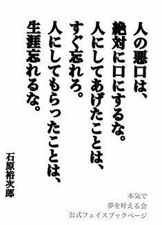 18.5/16.「林 初子」 Old Quotes, Wise Quotes, Famous Quotes, Love Words, Beautiful Words, Common Quotes, Japanese Quotes, Note Memo, Well Said Quotes