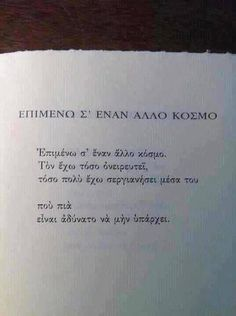 που πια, είναι αδύνατο να μην υπάρχει.... Poetry Quotes, Wisdom Quotes, Words Quotes, Wise Words, Me Quotes, Sayings, Meaningful Quotes, Inspirational Quotes, Wattpad Quotes