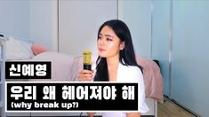 SIN YE YOUNG 신예영 - 'Why Break Up?' (우리 왜 헤어져야 해) COVER by YUNI Music Covers, Breakup, Cinema, Breaking Up, Movies, Movie Theater