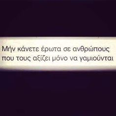 ελα και πες μου...