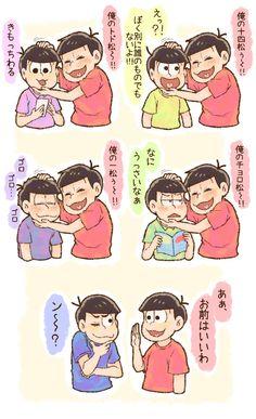 【6つ子】『おれの!』(おそ松さん漫画)