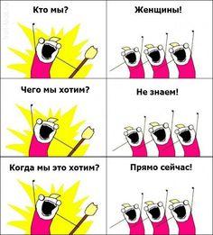 Про женщин, как они есть)