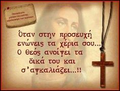 Ο Θεός... Jesus Quotes, Me Quotes, Greek Quotes, Quotes About God, Holidays And Events, Gods Love, Picture Quotes, Inspire Me, Life Lessons