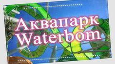 Аквапарк Waterbom Аквапарк Waterbom – это неповторимый водно-цветущий оазис, расположенный в районе Куты, вблизи Нуса Дуа. Waterbom раскинулся на четырёх гек...