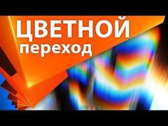 Цветной скачок-сдвиг в After Effects. Переход между кадрами. Твич без Twitch - AEplug 155 - YouTube