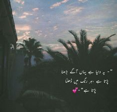 Deep Words, Urdu Quotes, New Girl, Koi, Quran, Poetry, Feelings, Movie Posters, Attitude