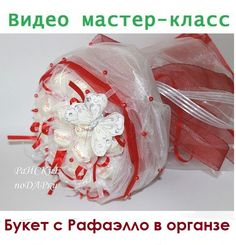 Букет из Рафаэлло с органзой