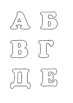 Выкройки для мягких букв