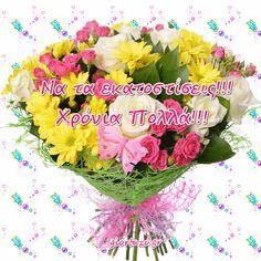 giortazo.gr: Κάρτες Με Ευχές Και Μαντινάδες Για Γενέθλια Happy Name Day, Happy Names, Birthday Wishes, Floral Wreath, Flowers, Special Birthday Wishes, Floral Crown, Birthday Greetings, Birthday Favors