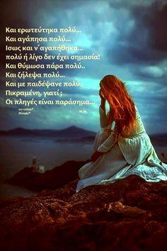 Tolu, Wisdom, Words, Movie Posters, Fictional Characters, Greek, Memories, Quotes, Memoirs
