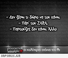 αστειες εικονες με ατακες Funny Pins, Funny Stuff, Funny Greek, Greek Quotes, Have Some Fun, Just For Laughs, Haha, Funny Pictures, Humor