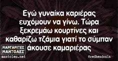 Greek Memes, Funny Greek, Greek Quotes, Free Therapy, Laugh Out Loud, Funny Quotes, Jokes, Smile, Random