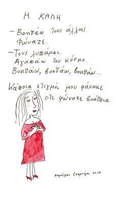 Αποτέλεσμα εικόνας για δημητρης σταμουλης Greek Culture, Greek Quotes, Picture Quotes, Things To Think About, Wisdom, Facts, Mood, Thoughts, Humor