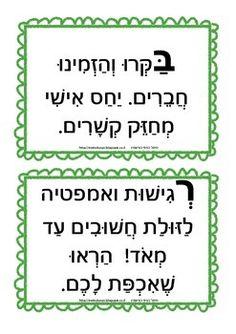 חברות by Meital Caspi Burstin Homeroom Teacher, Hebrew School, School Staff, Sentences, Coaching, Kindergarten, Poems, Classroom, Activities