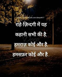 Dil kehatha hy chal Unse mil it then hy. Shyari Quotes, Hindi Quotes On Life, Life Lesson Quotes, Sad Love Quotes, Strong Quotes, Romantic Quotes, People Quotes, Friendship Quotes, Life Quotes