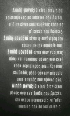 Best Quotes, Love Quotes, Funny Quotes, Like A Sir, Important Quotes, Live Laugh Love, Greek Quotes, Wisdom Quotes, True Stories