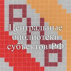 Центральные библиотеки субъектов РФ
