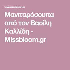 Μανιταρόσουπα από τον Βασίλη Καλλίδη - Missbloom.gr