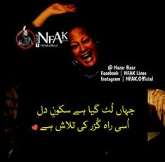 Fifi Nfak Lines, Nusrat Fateh Ali Khan, Facebook, Poems, Instagram, Quotes, Movies, Movie Posters, Pictures