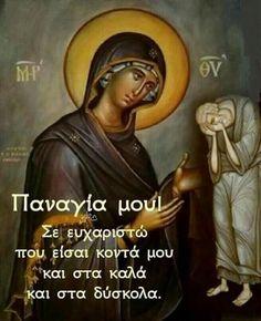Mariah.® 🐻 Orthodox Prayers, Pray Always, Religion Quotes, Prayer For Family, Religious Icons, Orthodox Icons, Faith In God, Wise Words, Jesus Christ