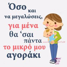 Family Quotes, Parenting, Baby, Quotes About Family, Baby Humor, Infant, Babies, Childcare, Babys