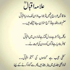 Na kalma yaad ata ha na dil lagta ha Poetry Quotes In Urdu, Best Urdu Poetry Images, Urdu Poetry Romantic, Love Poetry Urdu, Urdu Quotes, Iqbal Quotes, Qoutes, Iqbal Poetry In Urdu, Ali Quotes