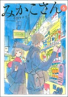 みかこさん(6) 今日マチ子 #明朝 Graphic Novel Art, Design Comics, Different Art Styles, Cartoon Art Styles, Sketchbook Inspiration, Watercolor Sketch, Comic Covers, Asian Art, Art Inspo