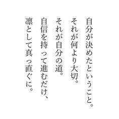 Like Quotes, Japanese Aesthetic, Life Words, Positive Words, Cool Words, Sentences, Life Lessons, Knowledge, Inspirational Quotes