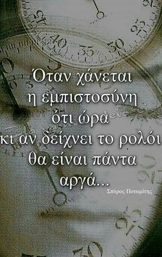 So – Nice Words Beautiful The Words, Greek Words, Cool Words, Words Quotes, Life Quotes, Sayings, What Motivates Me, Smart Quotes, My Philosophy