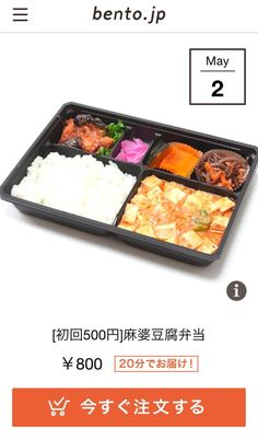bento jp アプリ - Google Search